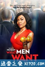 倾听男人心 What Men Want (2019)