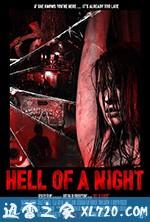 惊悚之夜 Hell of a Night (2019)