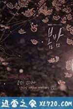 春夜 봄밤 (2019)