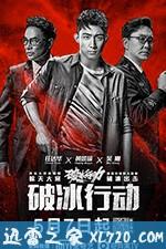 破冰行动 (2019)