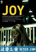 欢乐 Joy (2018)