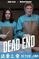 归去 Dead End (2019)
