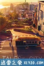都市故事 Tales of the City (2019)