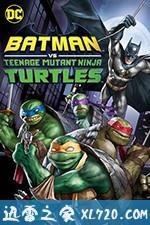 蝙蝠侠大战忍者神龟 Batman Vs. Teenage Mutant Ninja Turtles (2019)