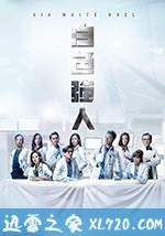 白色强人 (2019)