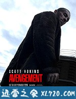 复仇者 Avengement (2019)