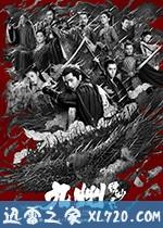九州缥缈录 (2019)