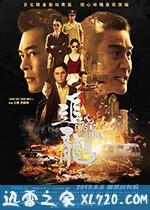 追龙Ⅱ 追龍2:贼王 (2019)
