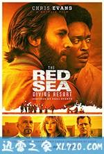红海潜水俱乐部 The Red Sea Diving Resort (2019)
