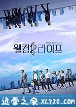 欢迎来到第2人生 웰컴2라이프 (2019)