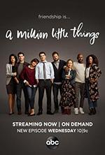 繁文琐事 第二季 A Million Little Things Season 2 (2019)