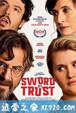 信任之剑 Sword of Trust (2019)