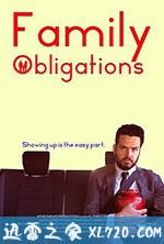 携家带口 Family Obligations (2019)
