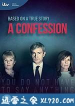 坦白 A Confession (2019)