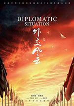 外交风云 (2019)