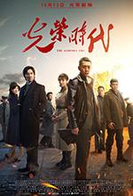 光荣时代 (2019)