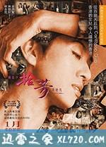 拾芳 (2018)