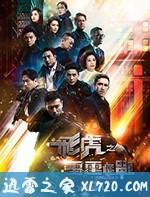 飞虎之雷霆极战 飛虎之雷霆極戰 (2019)