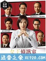 紧急审讯室3 緊急取調室3 (2019)