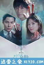 痛症医师车耀汉 통증의사 차요한 (2019)