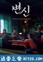 变身 변신 (2019)