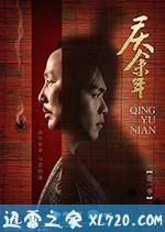 庆余年 第一季 (2019)