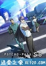 心理测量者SS2:第一卫士 PSYCHO-PASS サイコパス Sinners of the System Case.2「First Guardian」 (2019)