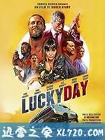 幸运日 Lucky Day (2019)