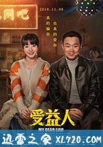 受益人 (2019)