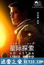 星际探索 Ad Astra (2019)