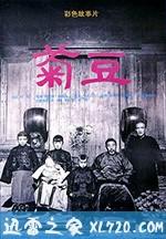 菊豆 (1990)