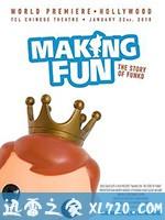 制造快乐:Funko的故事 Making Fun: The Story of Funko (2018)