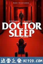 睡梦医生 Doctor Sleep (2019)