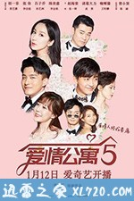 爱情公寓5 (2020)