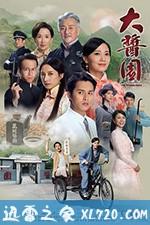 大酱园 大醬園 (2019)