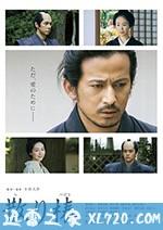山茶花飘零 散り椿 (2018)