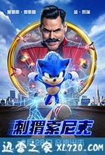 刺猬索尼克 Sonic the Hedgehog (2020)