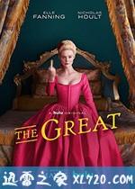 凯瑟琳大帝 The Great (2020)