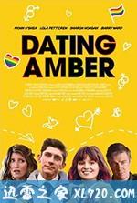 拍拖故事 Dating Amber (2020)