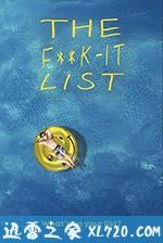 """""""去你的""""清单 The F**k-It List (2020)"""
