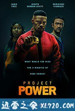 超能计划 Project Power (2020)