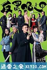 反黑路人甲 (2020)