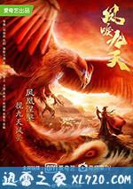 凤唳九天 (2020)