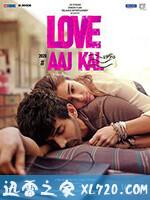 爱上阿吉卡勒2 Love Aaj Kal (2020)