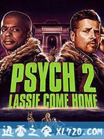 灵异妙探2:莱斯归来 Psych 2: Lassie Come Home (2020)