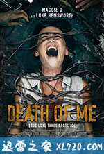 本人之死 The Death of Me (2020)