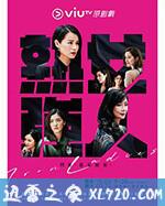 熟女强人 熟女強人 (2020)