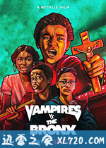 布朗克斯少年大战吸血鬼 Vampires vs. the Bronx (2020)