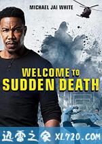 突然死亡2 Welcome to Sudden Death (2020)