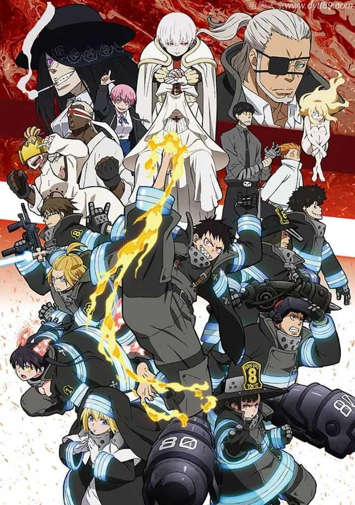2020年日本动漫《炎炎消防队 二之章》连载至22